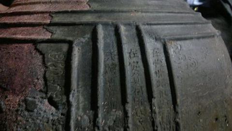 Ngắm chuông đồng cổ gần 1.000 năm -02
